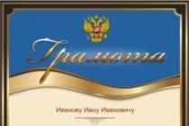 Изготовлю шаблон диплома, сертификата или грамоты 38 - kwork.ru