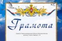 Изготовлю шаблон диплома, сертификата или грамоты 39 - kwork.ru