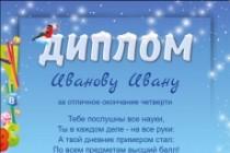 Изготовлю шаблон диплома, сертификата или грамоты 42 - kwork.ru