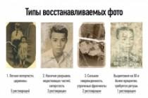 Восстановление старых фотографий 7 - kwork.ru