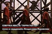 Озвучка квеста от и до 3 - kwork.ru
