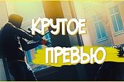 Создам 2D превью 7 - kwork.ru