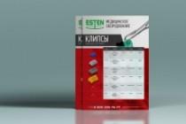 Коммерческое предложение. Премиальный дизайн 86 - kwork.ru