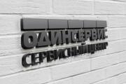 Разработаю логотип по Вашим запросам 9 - kwork.ru