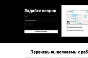 Адаптивный Landing Page под ключ 14 - kwork.ru