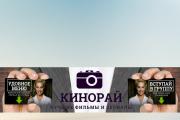 Создам креативное меню ВКонтакте, обложку, логотип, баннер 9 - kwork.ru