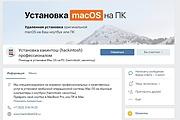Оформление группы 38 - kwork.ru