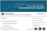 Оформление группы 42 - kwork.ru