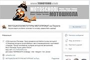 Оформление группы 44 - kwork.ru