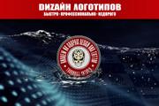 Сделаю логотип по вашему эскизу 217 - kwork.ru