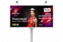 Разработаю дизайн баннера, широкоформатной продукции 9 - kwork.ru
