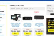 Установка и настройка интернет-магазина joomshopping 26 - kwork.ru