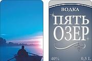 Наклейка для флексографии этикетка по вашему эскизу 11 - kwork.ru