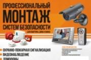 Проект слаботочных сетей безопасности или отдельные чертежи 9 - kwork.ru