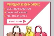 Сделаю качественный баннер для рекламы в Instagram 8 - kwork.ru