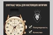 Сделаю качественный баннер для рекламы в Instagram 9 - kwork.ru