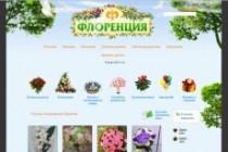Создание сайтов 14 - kwork.ru