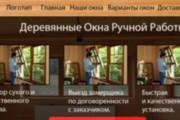 Вэб-дизайн. Качественный лендинг 9 - kwork.ru
