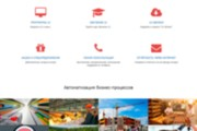 Изменение стилей на сайте 17 - kwork.ru