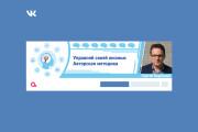 Оформление сообщества VK.COM 8 - kwork.ru