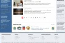 Адаптивный шаблон в три колонки для муниципальных сайтов на DLE 11 - kwork.ru