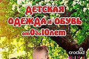 Создам листовку, флаер 75 - kwork.ru