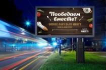Профессиональный дизайн вашего билборда, штендера 40 - kwork.ru