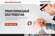 Продающий сайт - Лендинг под ключ, для любых целей 231 - kwork.ru