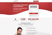 Продающий сайт - Лендинг под ключ, для любых целей 233 - kwork.ru