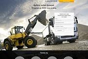 Продающий сайт - Лендинг под ключ, для любых целей 234 - kwork.ru