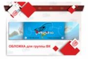 Разработаю дизайн группы вКонтакте 28 - kwork.ru