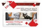 Разработаю дизайн группы вКонтакте 29 - kwork.ru