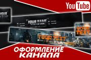 Оформлю Ваш канал YouTube. 2 варианта за один заказ 9 - kwork.ru