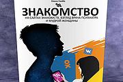 Обложка для вашего издания 7 - kwork.ru
