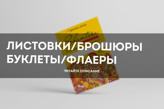 Дизайн листовки, брошюры, буклета, флаера 4 - kwork.ru