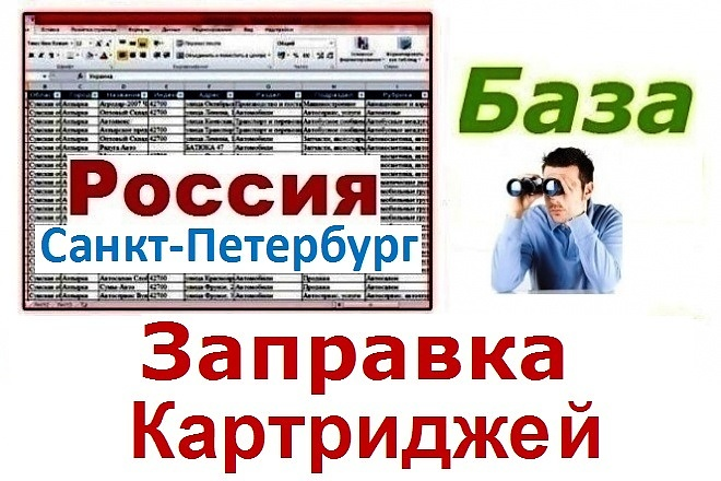 База предприятий Санкт-Петербурга занимающихся заправкой картриджей 1 - kwork.ru