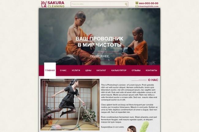 Дизайн страницы сайта 29 - kwork.ru