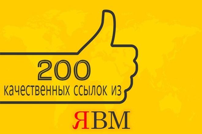 Ссылки из Яндекс вебмастер на Ваш сайт 1 - kwork.ru