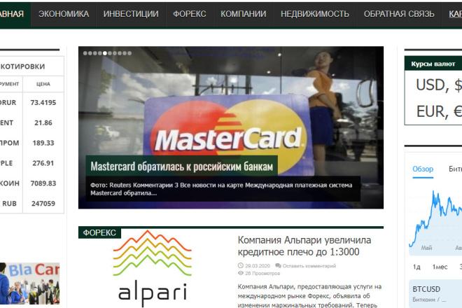 Продам автонаполняемый финансовый сайт. Премиум. Демо в описании 1 - kwork.ru