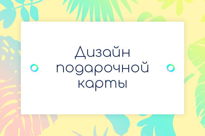 Создам макет подарочной карты, готовой к печати 5 - kwork.ru