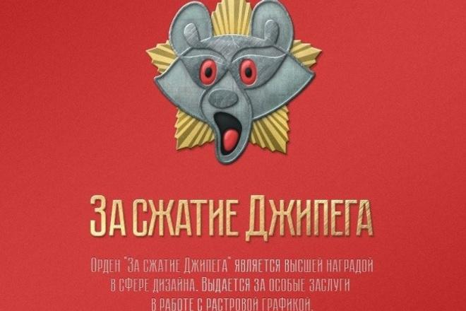 Оптимизирую и сожму без потери качества 2500 изображений 2 - kwork.ru