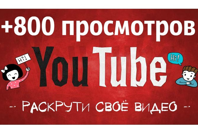 +800 просмотров видео на YouTube 1 - kwork.ru