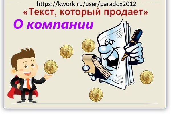 Напишу текст о компании для вашего сайта, 2200 знаков + бонус 1 - kwork.ru