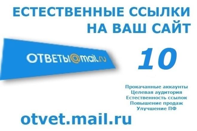 10 естественных ссылок в Ответах Mail.Ru 1 - kwork.ru
