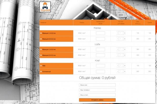 Калькулятор для сайта на vue js 1 - kwork.ru