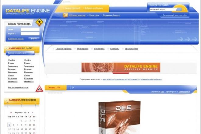 Установка или обновление CMS Datalife Engine DLE 1 - kwork.ru