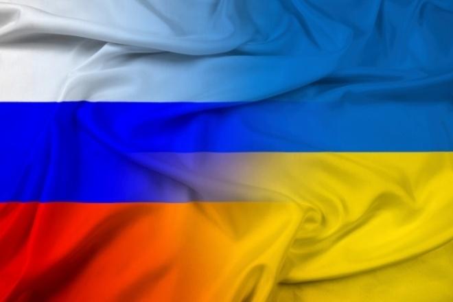 Переведу текст с украинского языка на русский и обратно 1 - kwork.ru