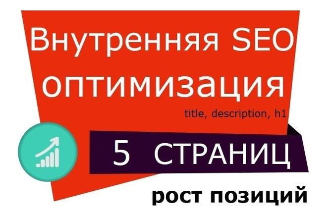 Выполню SEO оптимизацию для 5 страниц вашего сайта 1 - kwork.ru