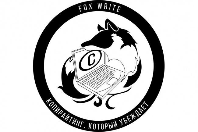 Глубокий рерайт текста любой сложности. 100% уникальность 1 - kwork.ru