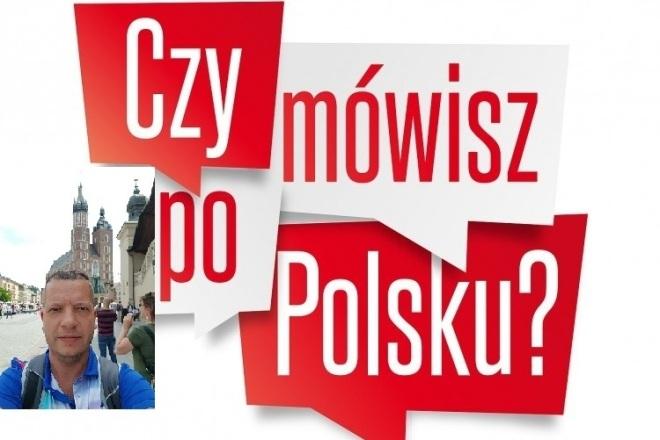 Репетитор польского языка 1 - kwork.ru